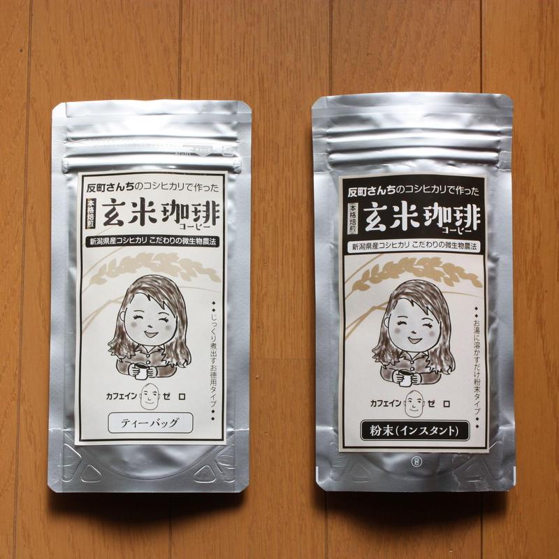 コシヒカリ本格焙煎「玄米珈琲」100g  ×3袋(粉末&パック混在可)