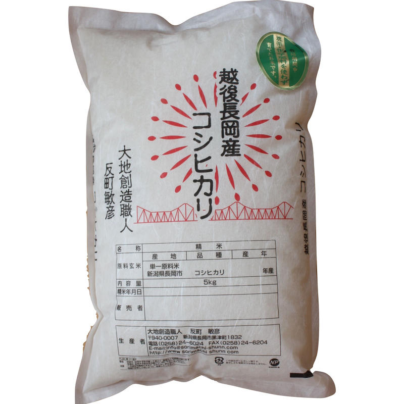 【H30新米】農薬・化学肥料不使用 コシヒカリ 5kg(新潟県長岡産)