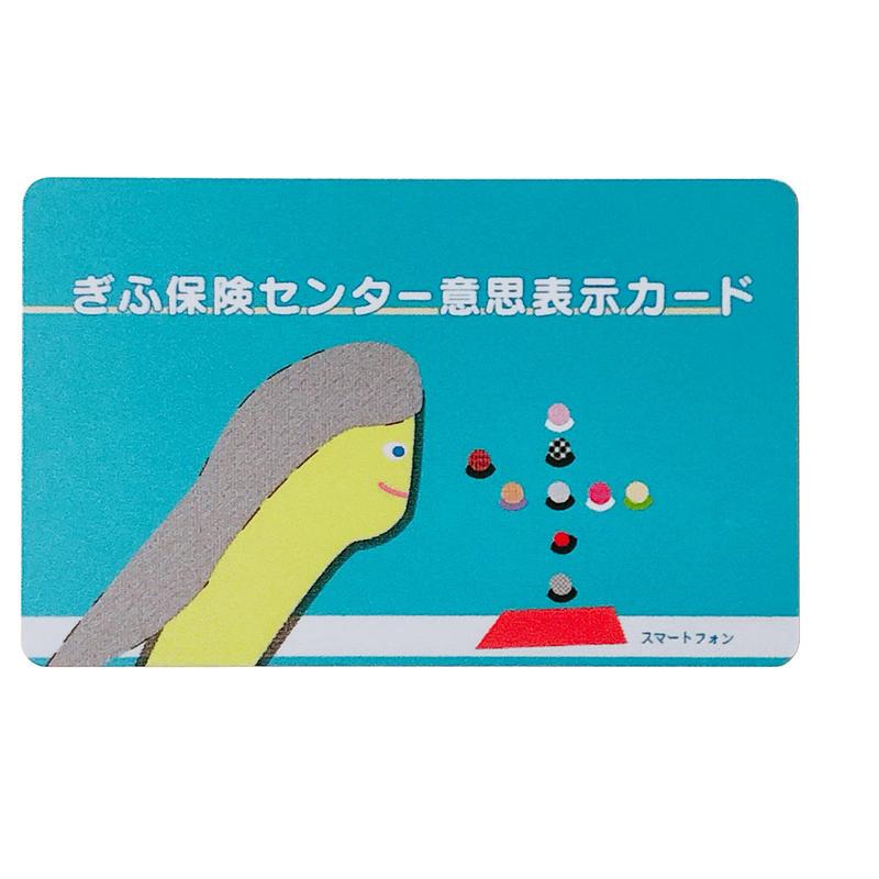 ぎふ保険センター意思表示カード