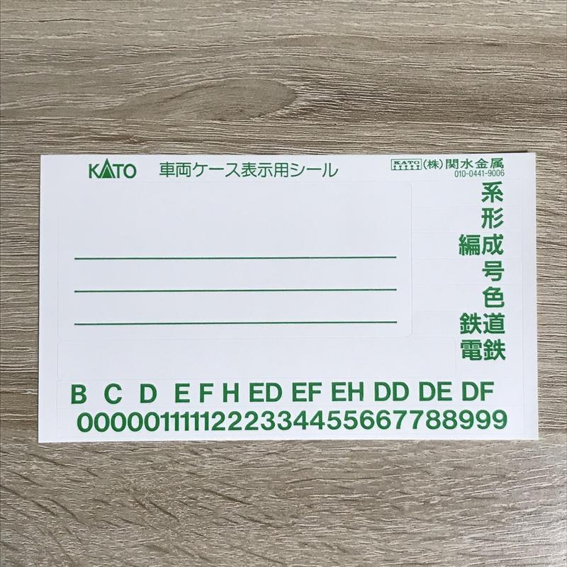 KATO 車両ケース表示用シール