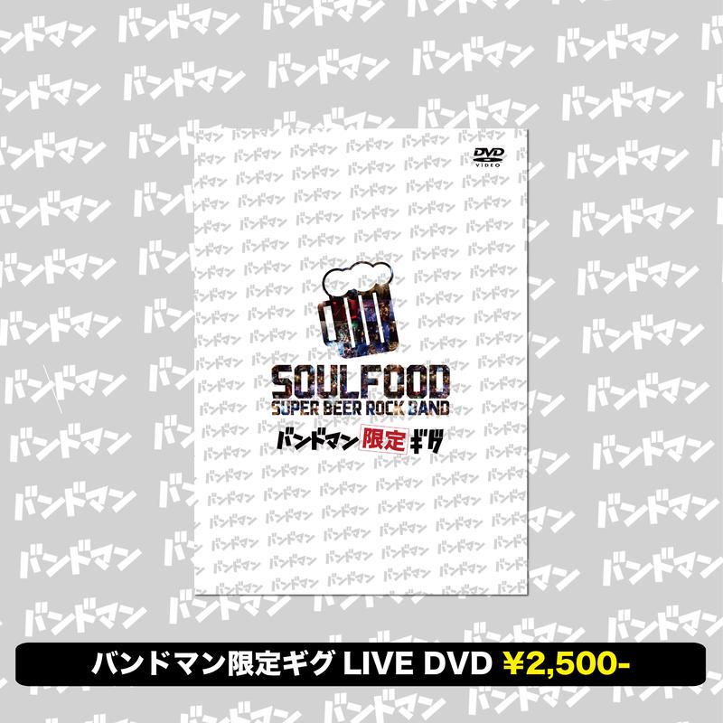 ソウルフード LIVE DVD バンドマン限定ギグ