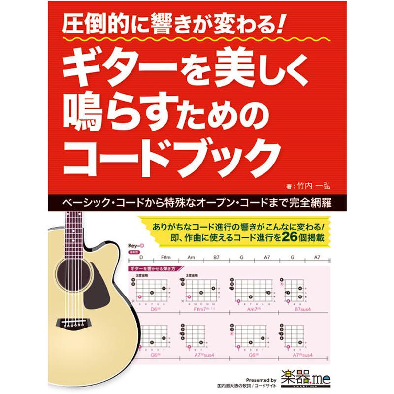 ギターを美しく鳴らすためのコードブック