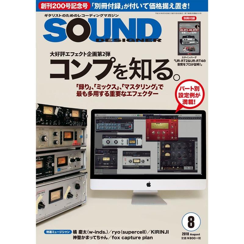 サウンド・デザイナー2018年8月号(特集:コンプを知る。)