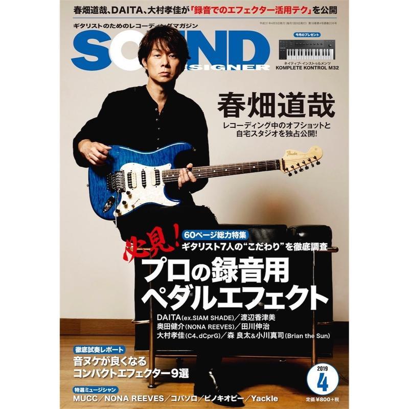 サウンド・デザイナー2019年4月号(特集:必見! プロの録音用ペダルエフェクト)