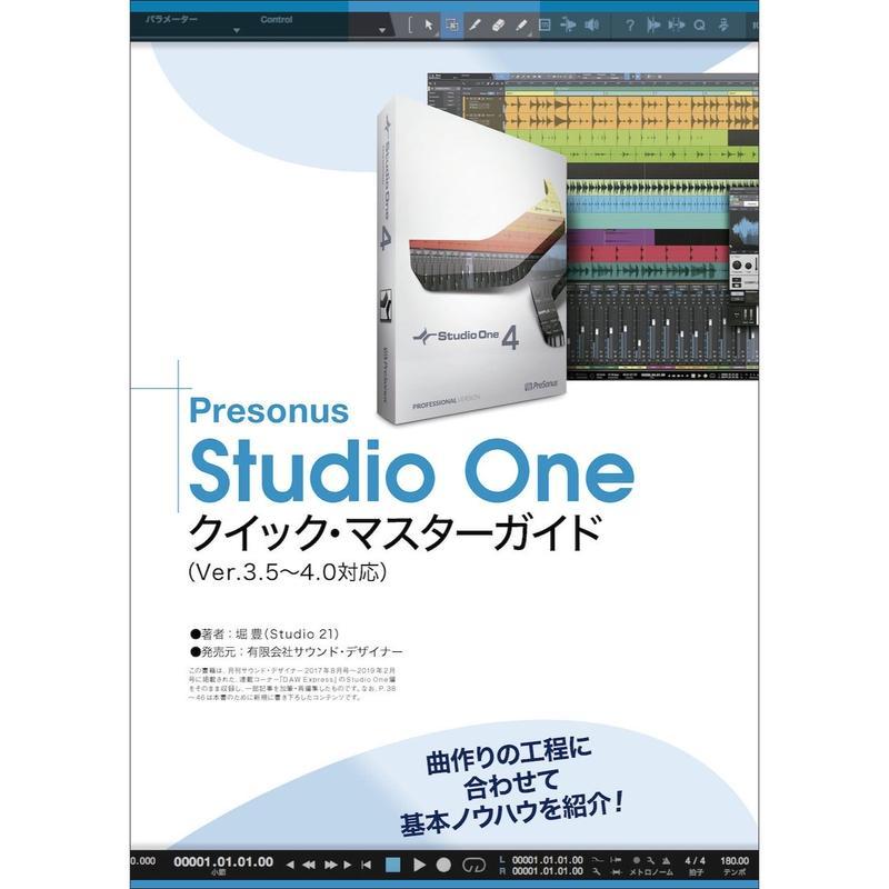 Studio One クイック・マスターガイド(PDF版・電子ブック)