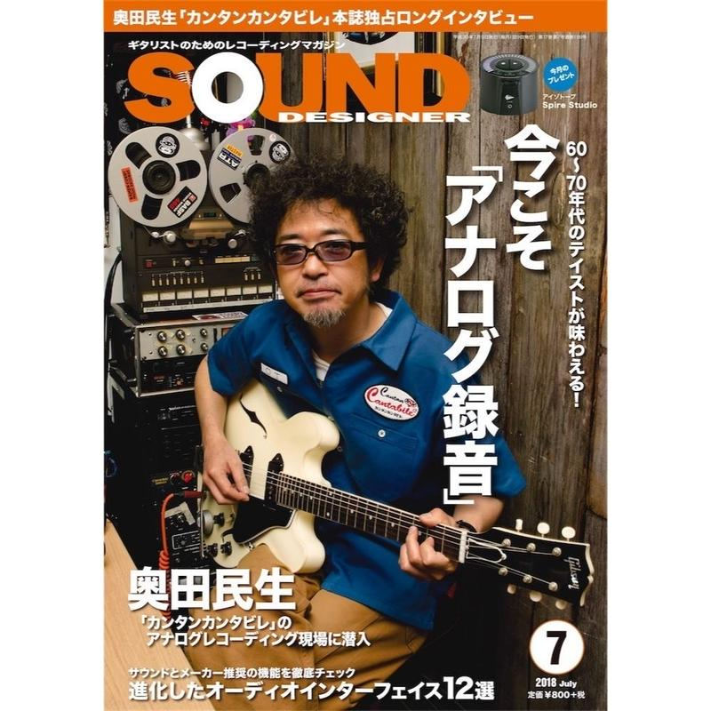 サウンド・デザイナー 2018年7月号(特集:今こそ「アナログ録音」)