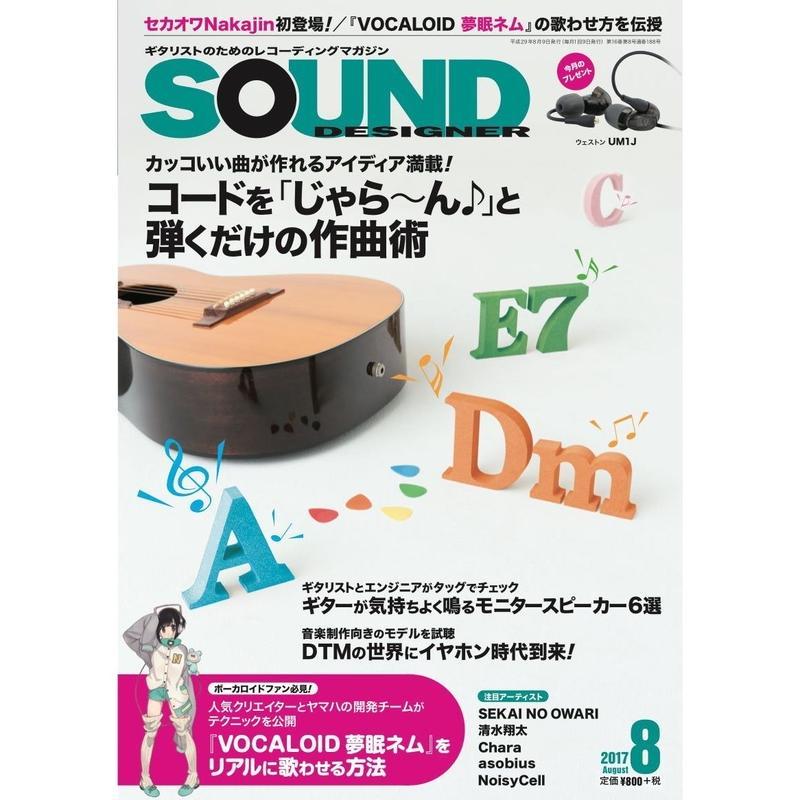 サウンド・デザイナー2017年8月号(特集:コードを「じゃら〜ん♪」と弾くだけの作曲術)