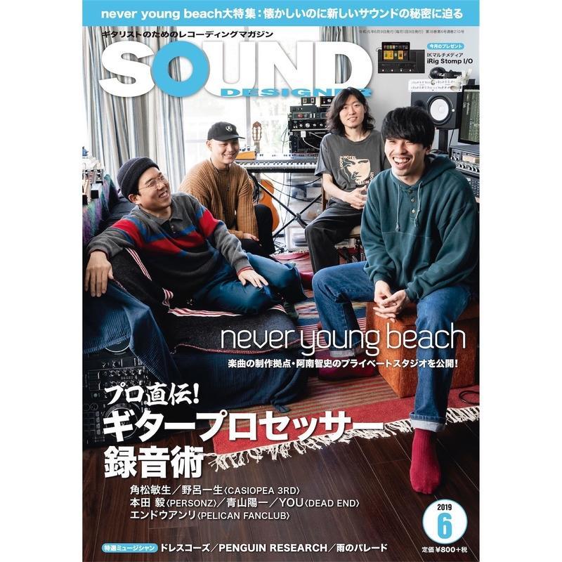 サウンド・デザイナー2019年6月号(特集:プロ直伝!ギタープロセッサー録音術)
