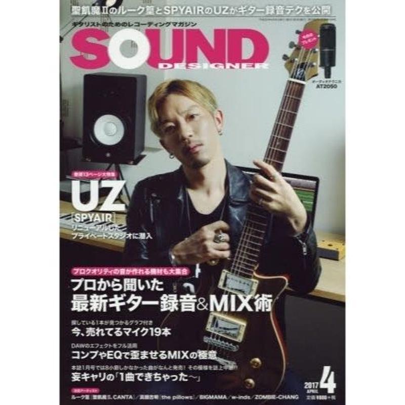 サウンド・デザイナー2017年4月号(特集:プロから聞いた最新ギター録音&MIX術)