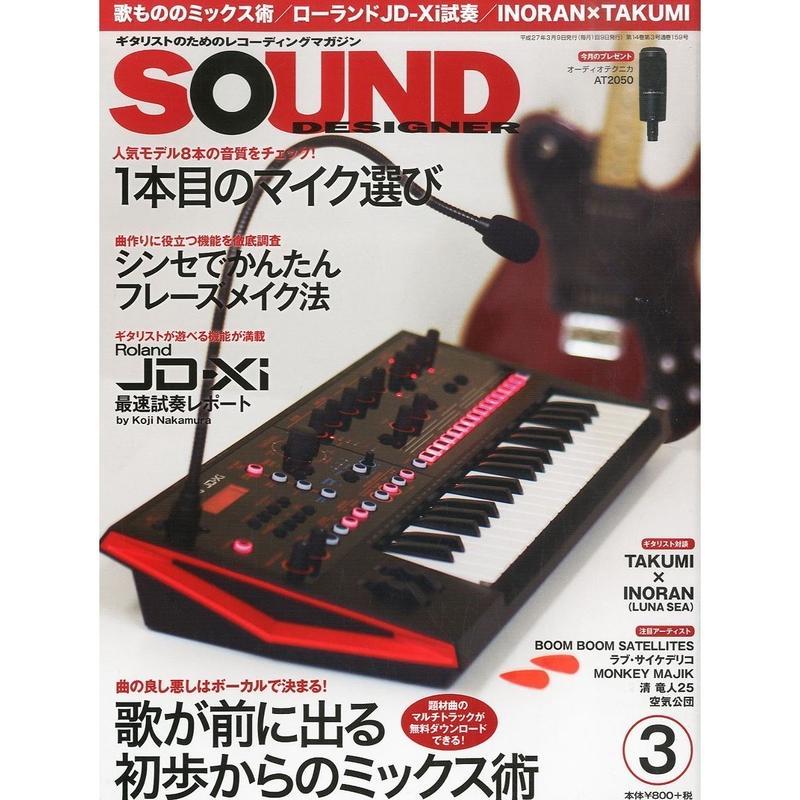 サウンド・デザイナー2015年3月号(特集:歌が前に出る初歩からのミックス術)