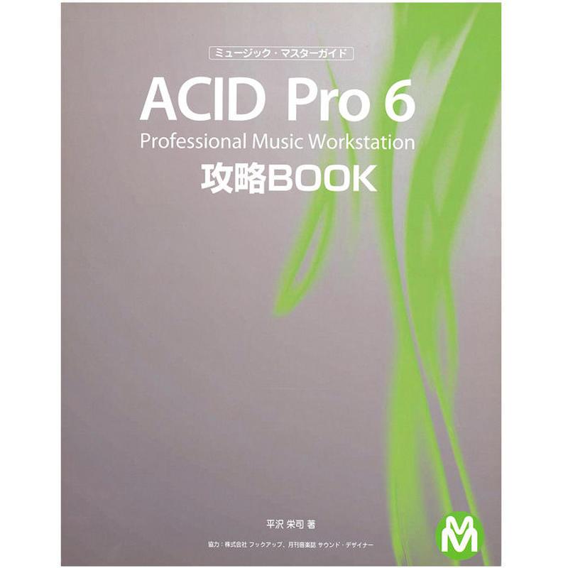 ACID Pro 6 攻略BOOK