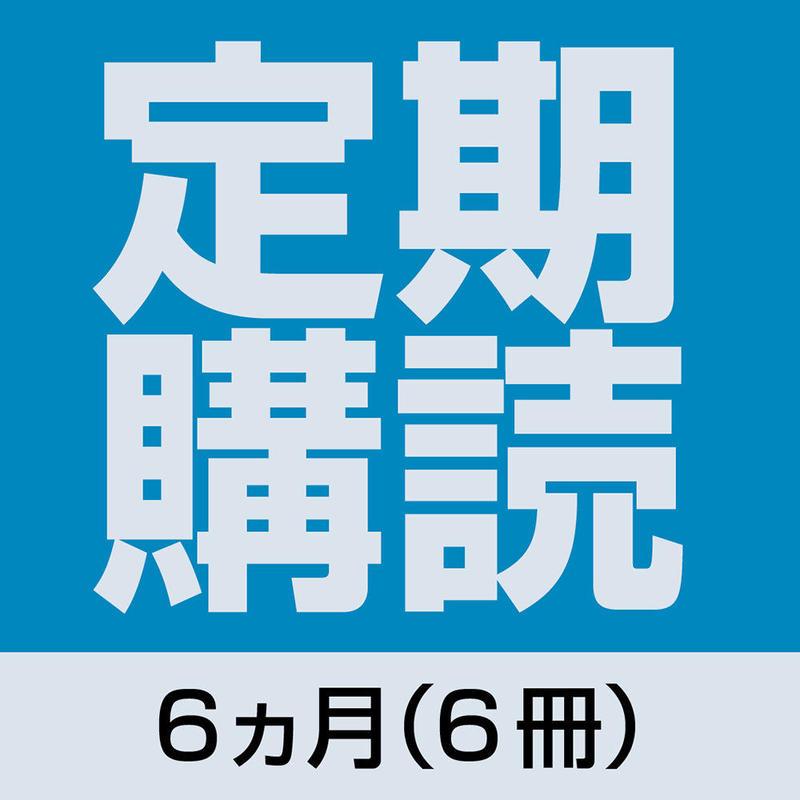 サウンド・デザイナー定期購読6ヵ月(6冊)