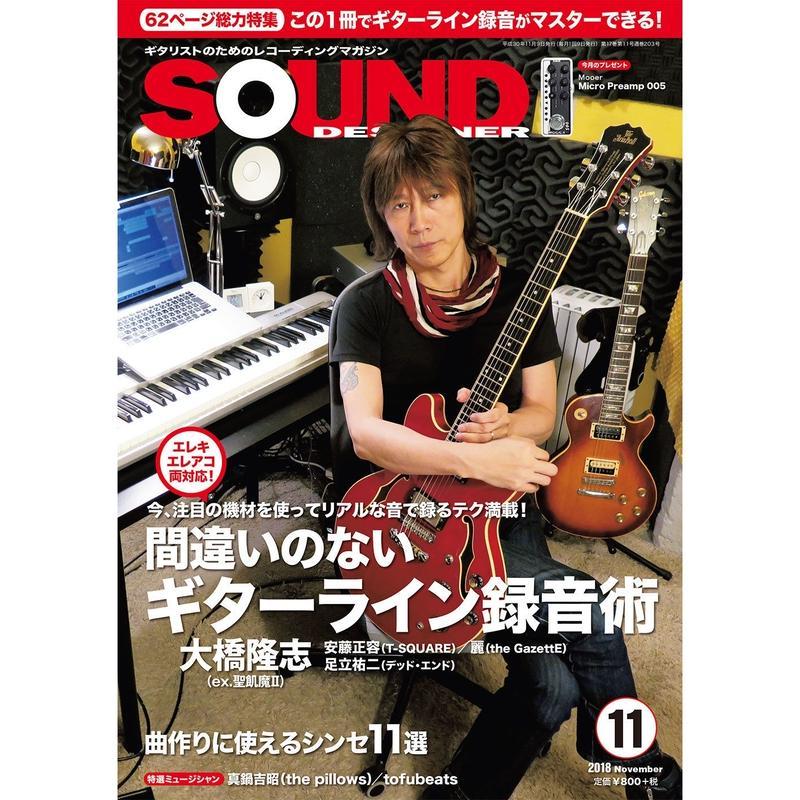サウンド・デザイナー2018年11月号(特集:間違いのないギターライン録音術)