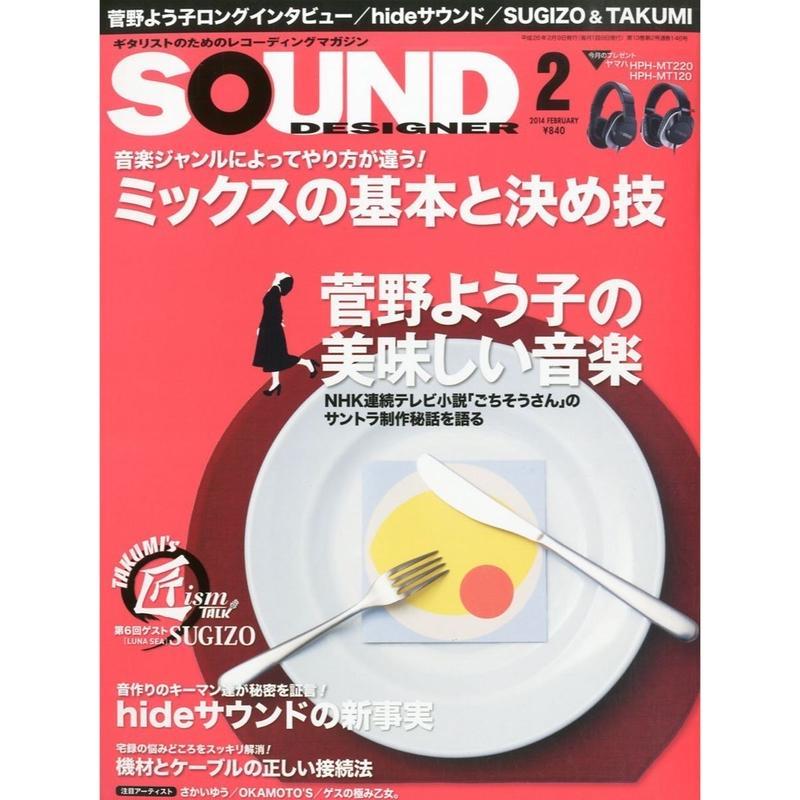 サウンド・デザイナー2014年2月号(特集:ミックスの基本と決め技)