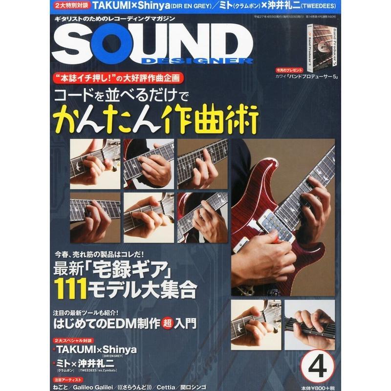 サウンド・デザイナー2015年4月号(特集:コードを並べるだけでかんたん作曲術)