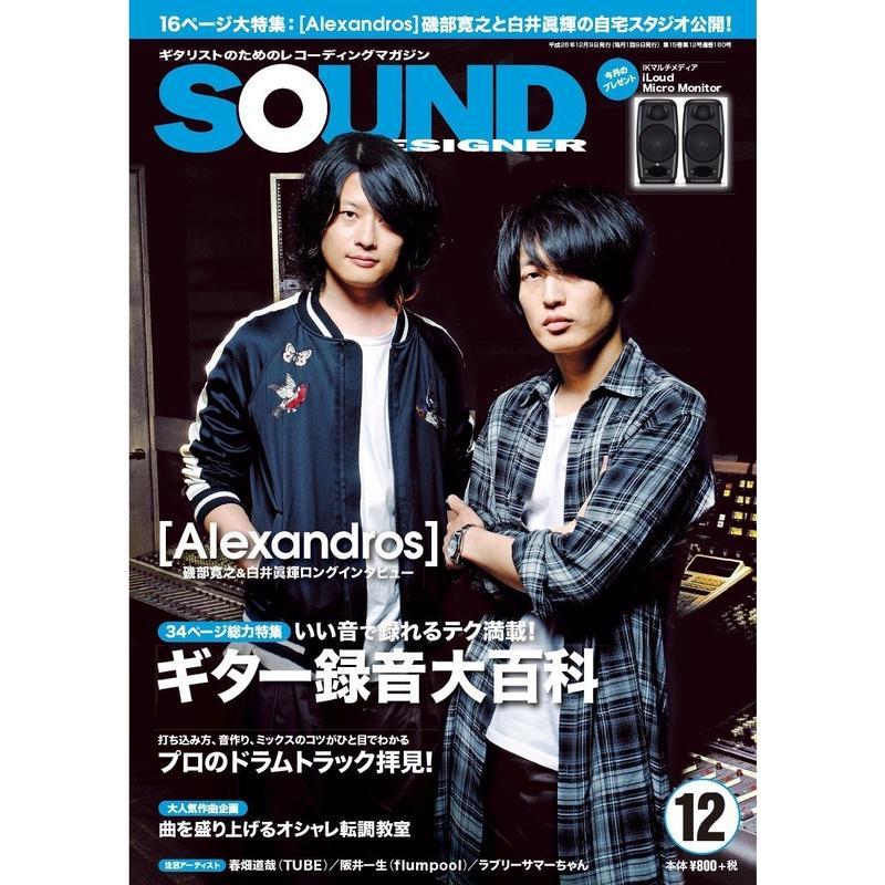 サウンド・デザイナー2016年12月号(特集:ギター録音大百科)