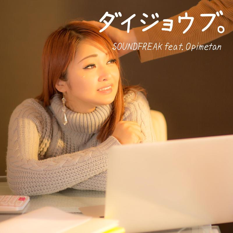 6th single [daizyobu feat.opimetan]