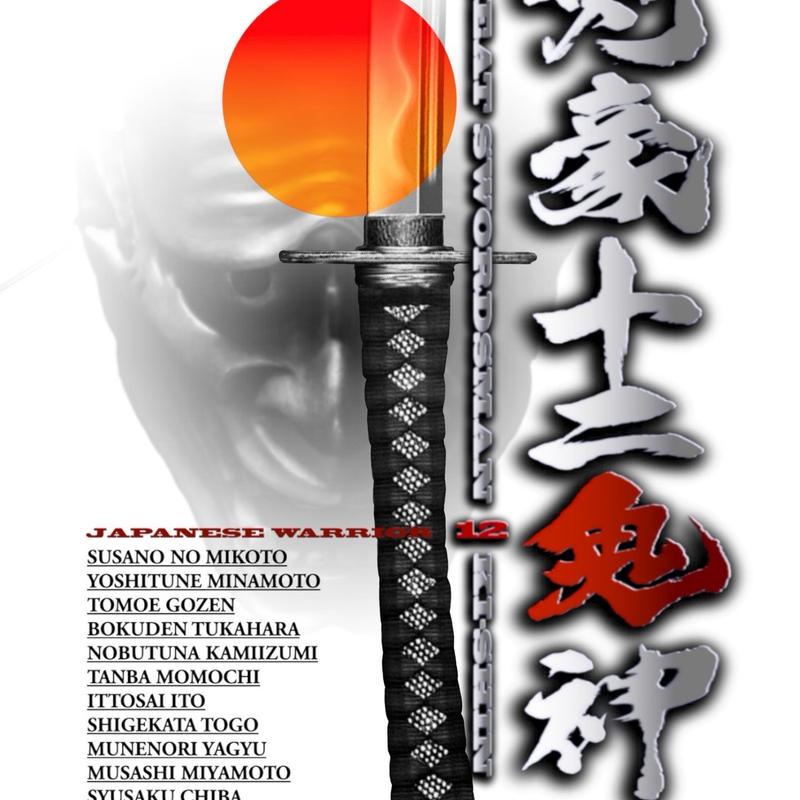 剣豪十二鬼神 ポストカードセット 12枚組