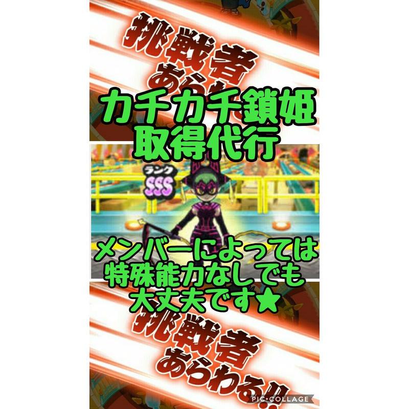 ★【SSSランク カチカチ鎖姫 取得代行】イベント妖怪/妖怪ウォッチぷにぷに★