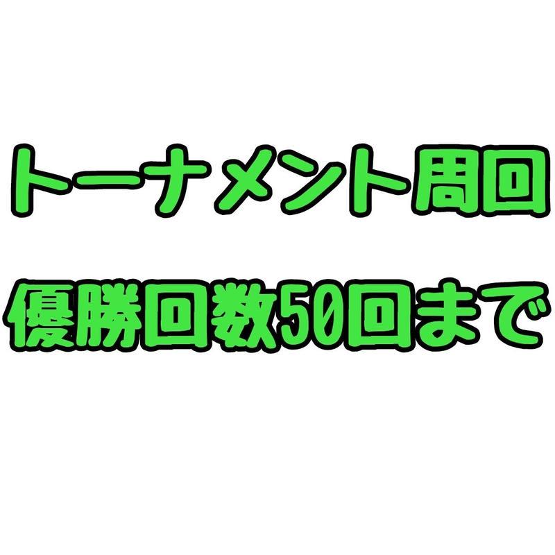 ★【トーナメント周回】50回まで優勝回数を増やします/妖怪ウォッチぷにぷに★