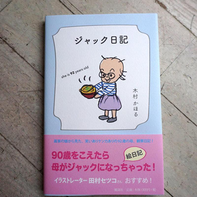 木村かほる「ジャック日記」