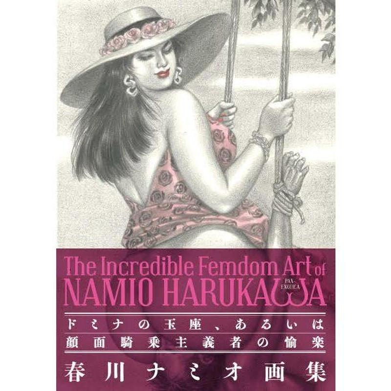 Namio Harukawa Art Book - INCREDIBLE FEMDOM ART OF NAMIO HARUKAWA