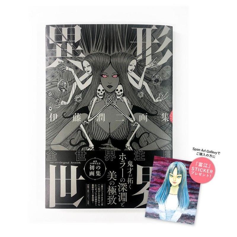 Junji Ito Art Book 'IKEI SEKAI'