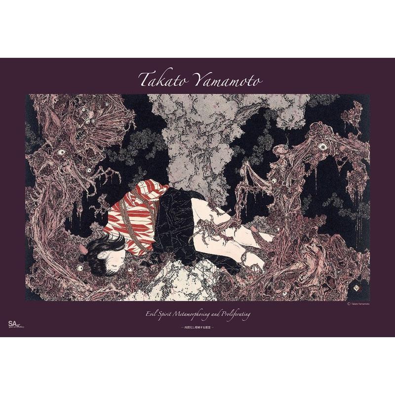 Takato Yamamoto Original Poster [ Evil Spirit Metamorphosing and Proliferating ]