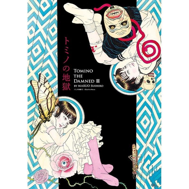 Suehiro Maruo Original Poster [Tomino The Damned 3]