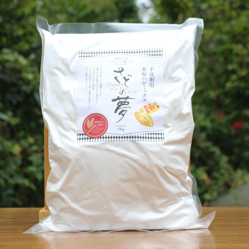 【特別栽培米使用】手成形用米粉パンミックス「さどの夢」1kg