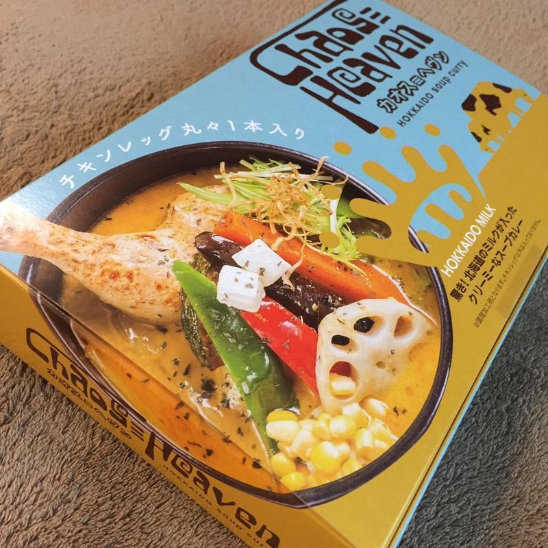 【レトルトスープカレー】カオスヘヴン〈ミルクスタイル〉送料込み