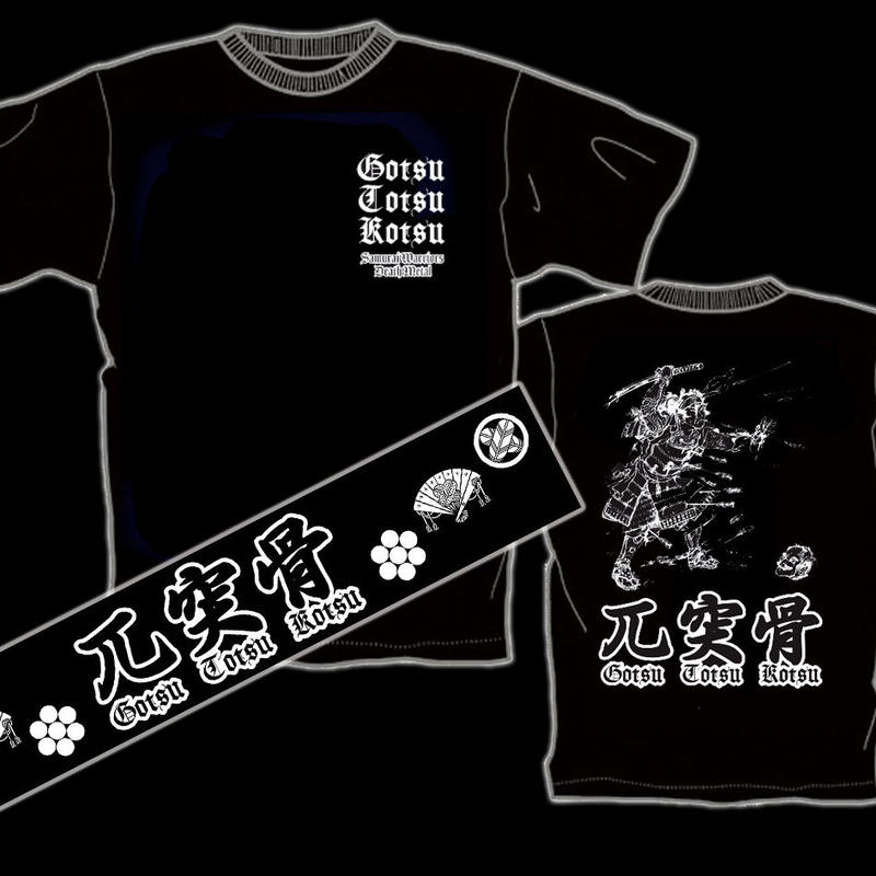 兀突骨(GOTSU-TOTSU-KOTSU) T-shirt & Long Towel set