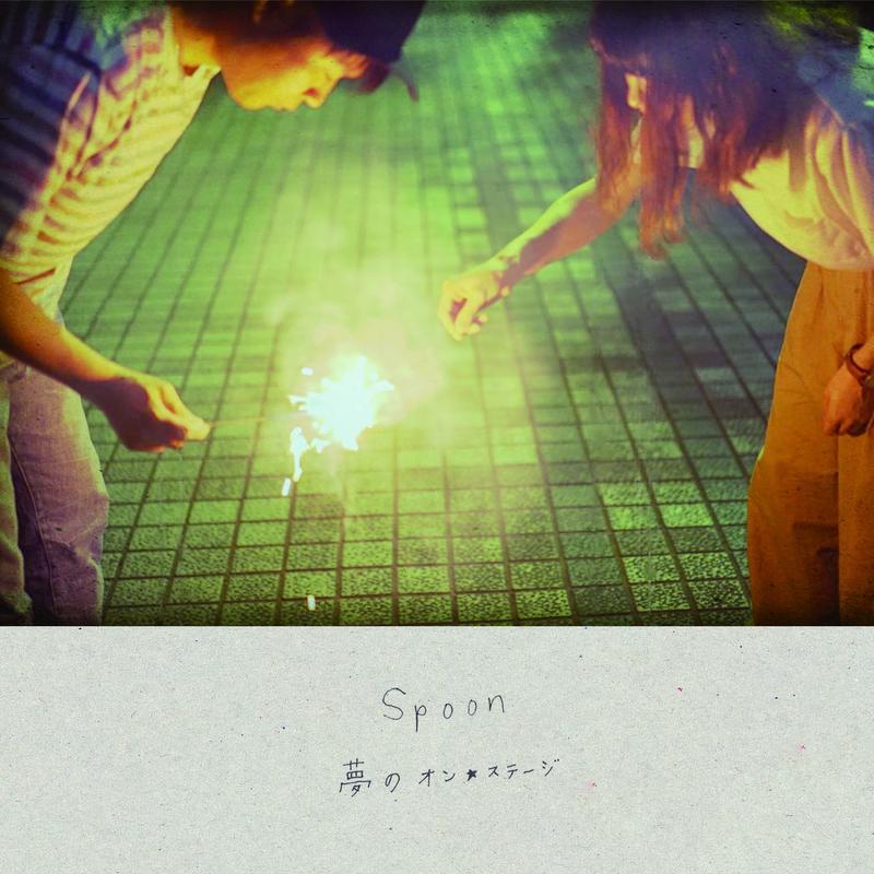 【物販・CD】『夢のオン★ステージ』(SUKU-3205/2017.07.15/全3曲収録)