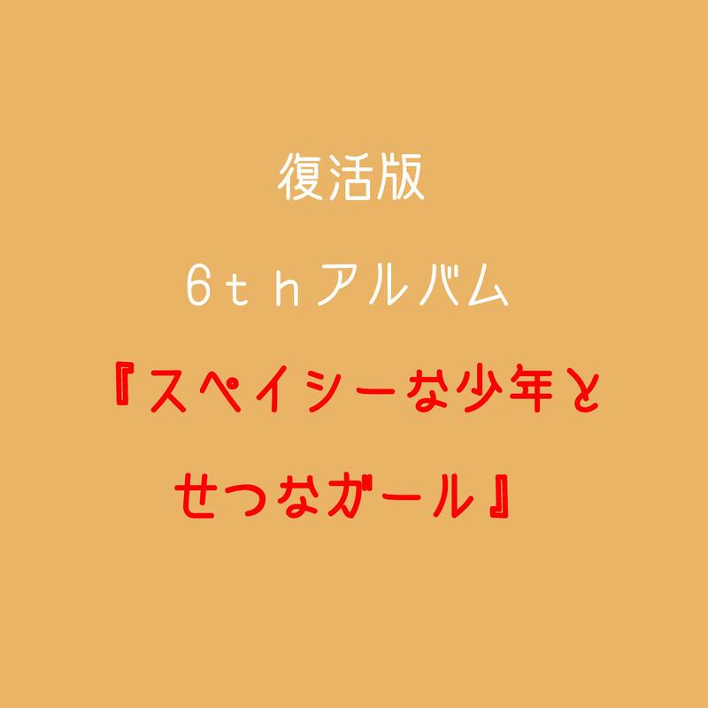 【物販・CD】復活版!6thアルバム『スペイシーな少年とせつなガール』