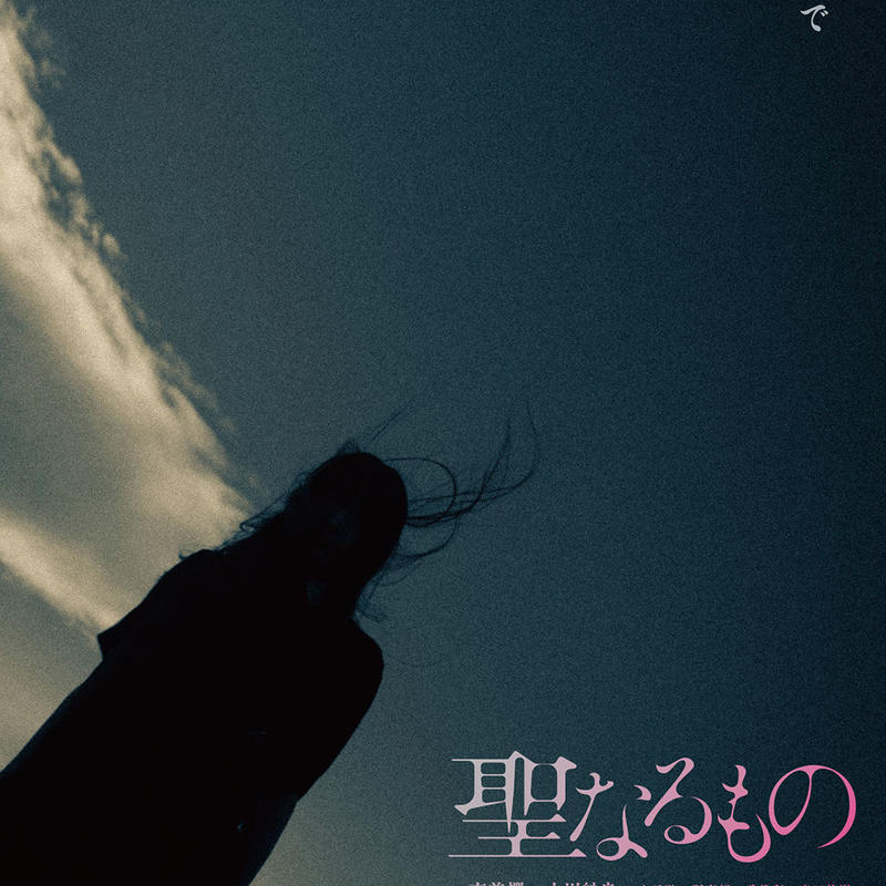 「聖なるもの」B2ポスター(TYPE-B)