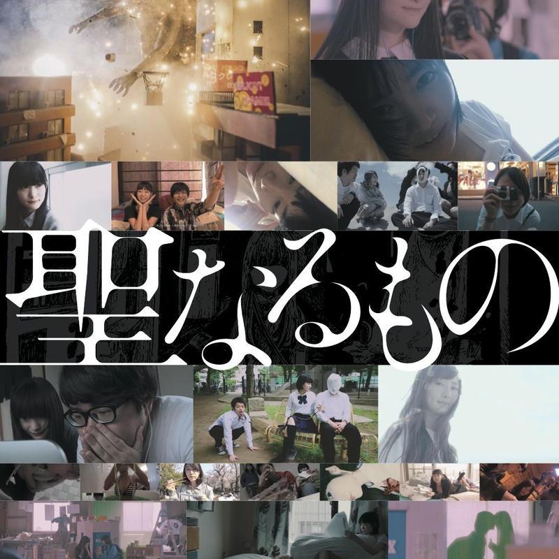 「聖なるもの」B2ポスター(TYPE -A)