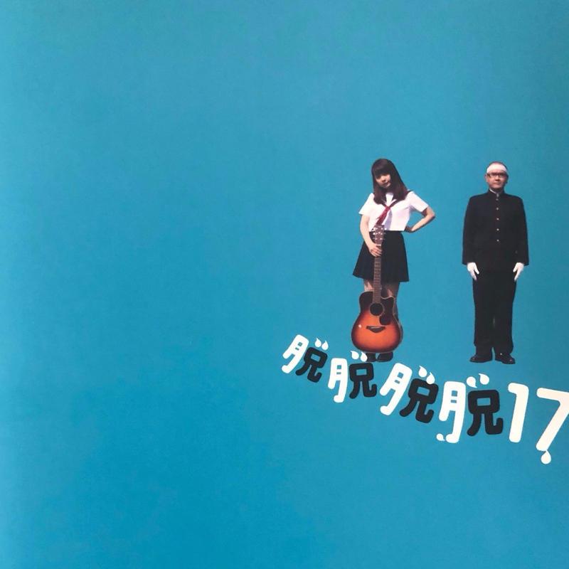 「脱脱脱脱17」劇場用パンフレット