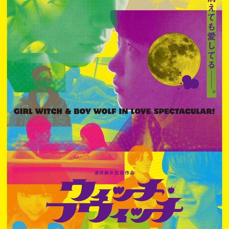 「ウィッチ・フウィッチ」B2ポスター