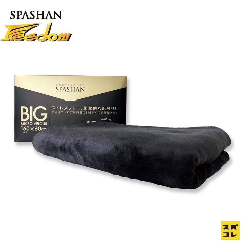 スパシャン BIGベロアタオル160×60cm 洗車後の拭き上げやバスタオルにも最適◆衝撃的な肌触り・超吸水性