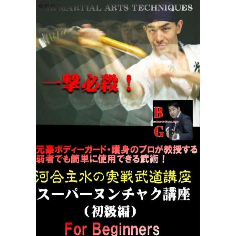 河合主水の実戦武道講座~スーパーヌンチャク講座(初級編)DVD~