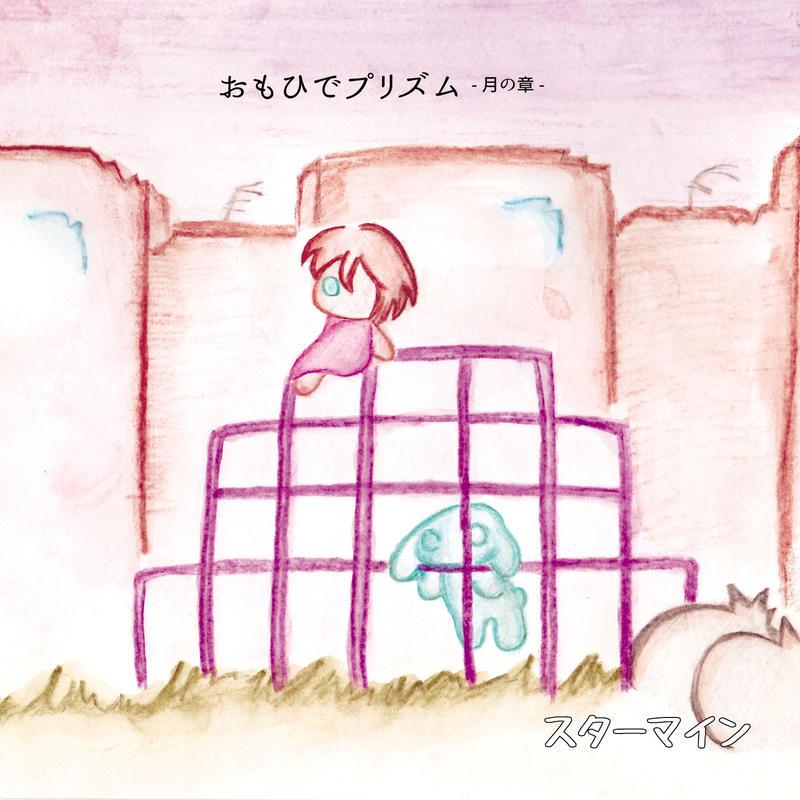 おもひでプリズム - 月の章(+暁の章)