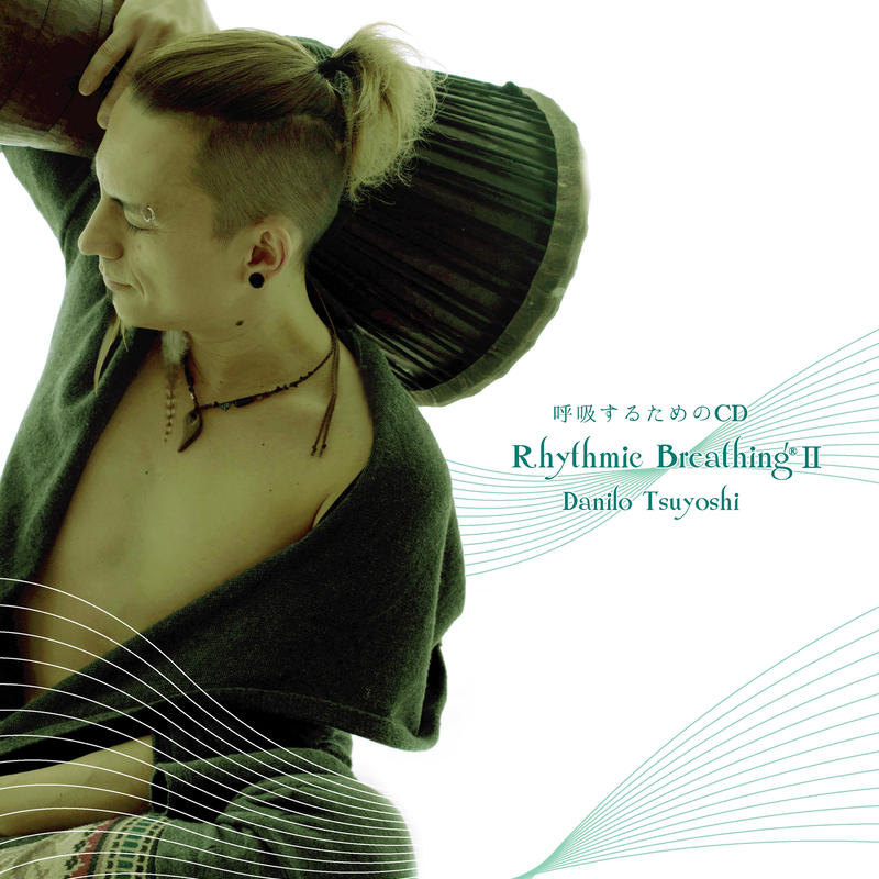 【CD】呼吸するためのCD Rhythmic Breathing➋