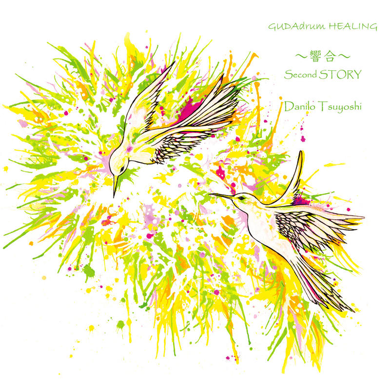 【CD】グーダドラムヒーリング 「響合」Second STORY