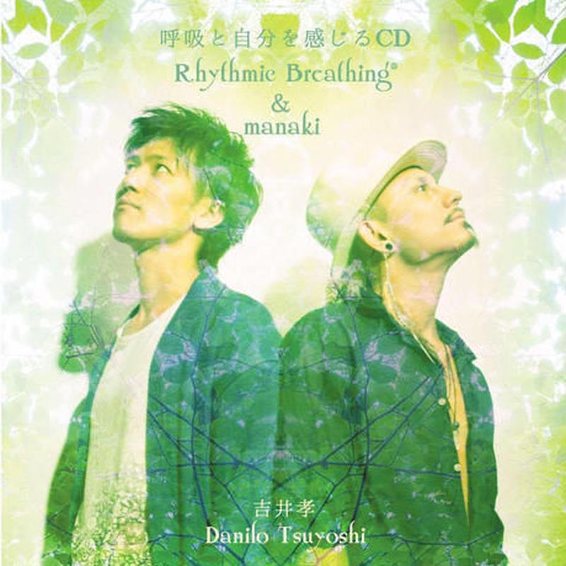 【CD】Rhythmic Breathing &Manaki「呼吸と自分を感じるCD」