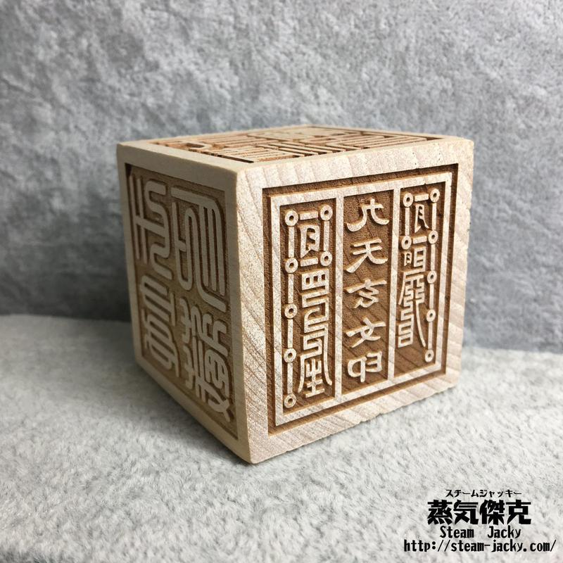 道術媒介法器風 木製六面彫刻サイコロ 商品番号T‐0001