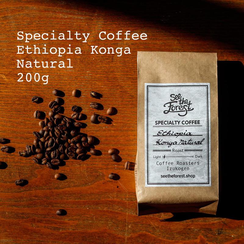 スペシャルティコーヒー エチオピア イルガチェフェ コンガ ナチュラル 200g