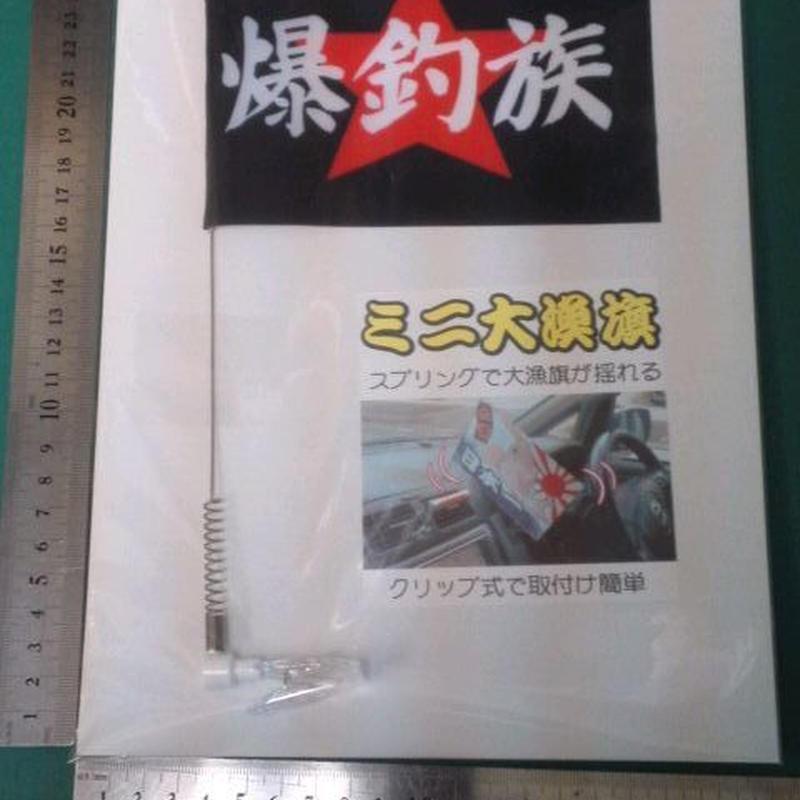 E-9 ミニ大漁旗 爆釣族