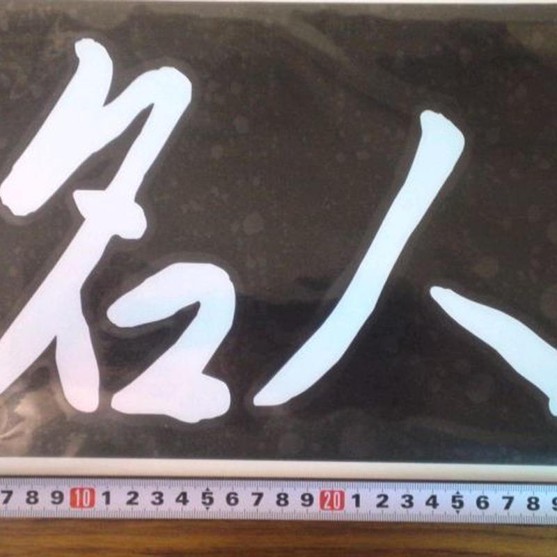 c -16  カット 名人  大 ヌキ