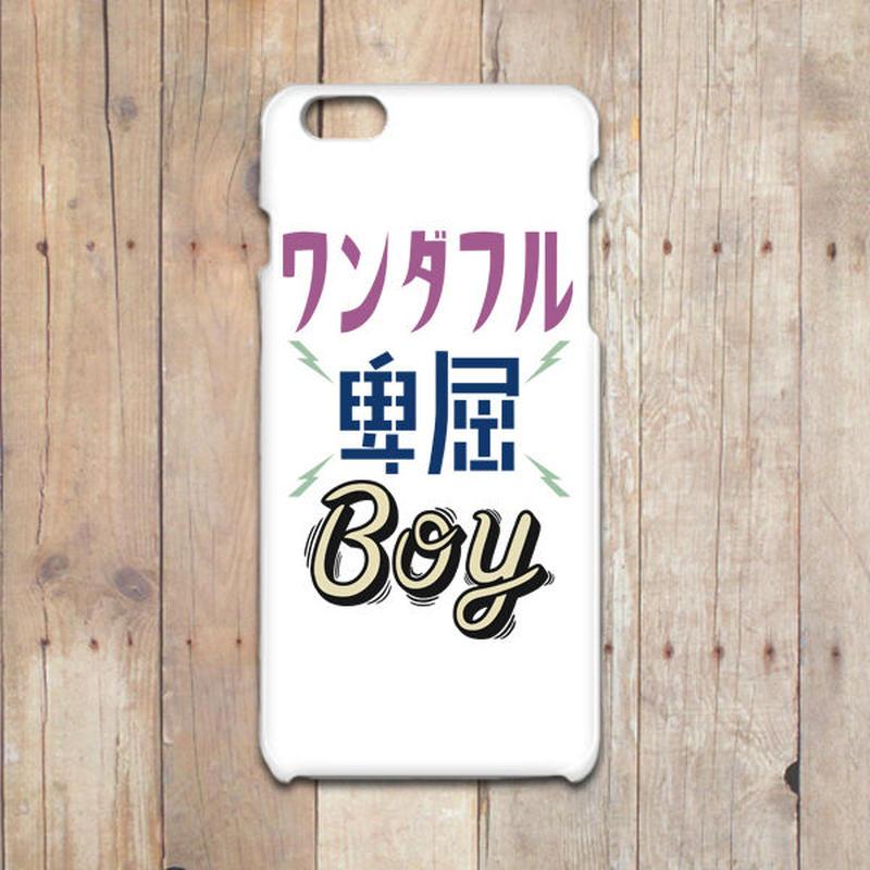 ワンダフル卑屈BOY  ver.2 iPhone X/8/7/6/5/5Sケース