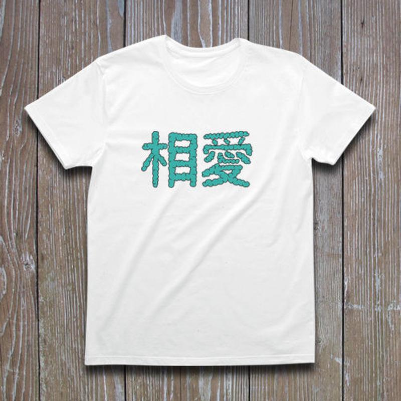 両思い(相愛) Tシャツ